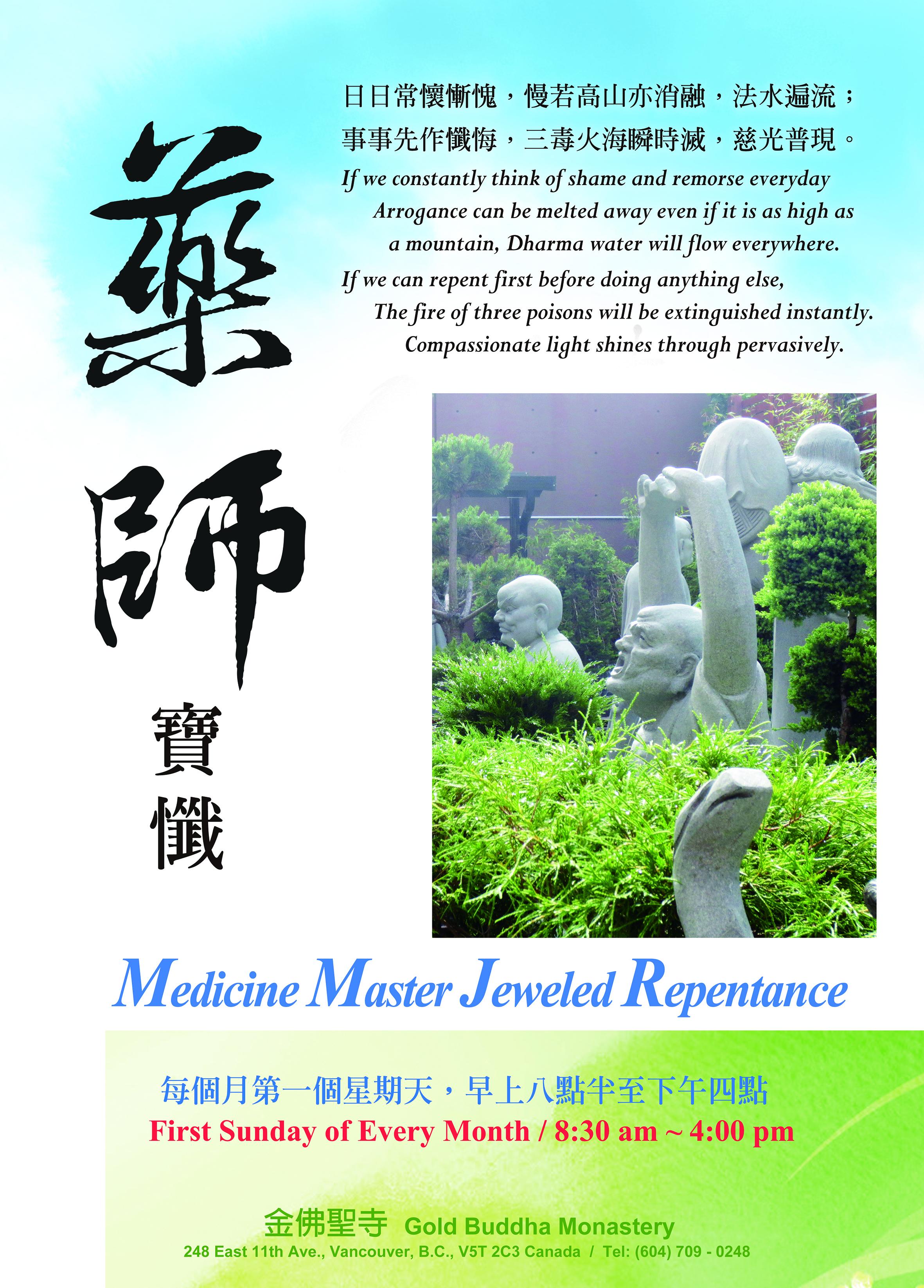 Medicine Master Repentance